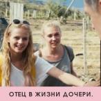 180 - Отец в жизни дочери