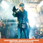 155 - Цифровой мир. Опасности и ловушки виртуальной реальности.
