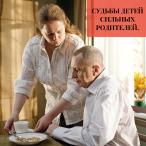 116 - Судьбы детей сильных родителей.