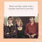 173 - Наши матери. наши отцы. травмы советского детства.