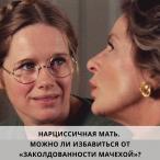100 - Нарциссичная мать. Можно ли избавиться от «заколдованности мачехой»?