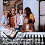 24.11 Киноклуб ОНЛАЙН: Нити судеб женщин рода