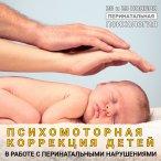 Перинатальная психология 12: Психо-моторная коррекция детей с перинатальными нарушениями. Личное участие