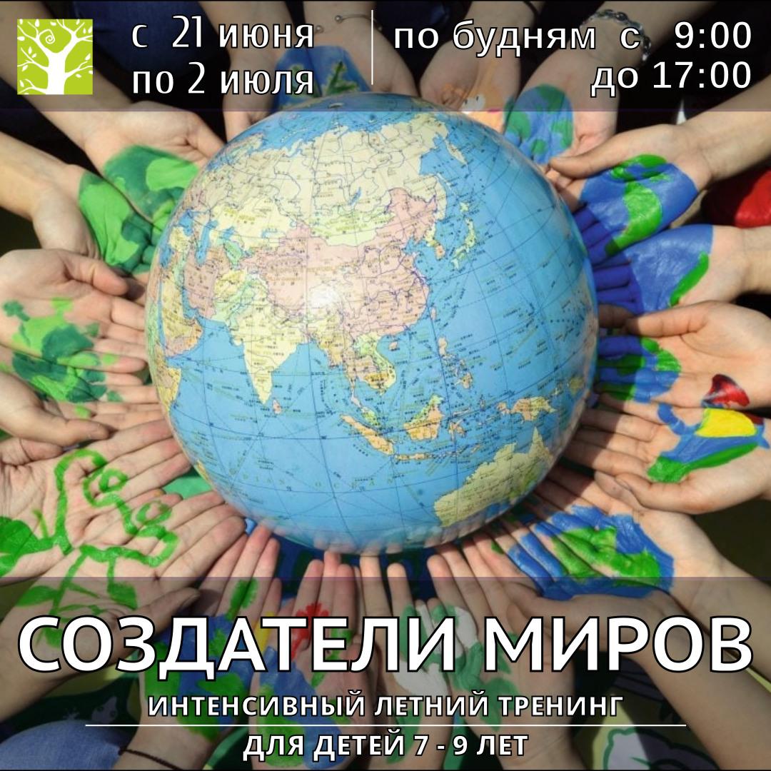 Интенсивный летний тренинг для детей 7 - 9 лет «Создатели миров»